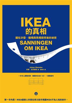 IKEA的真相:藏在沙發、蠟燭與馬桶刷背後的祕密