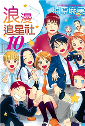 浪漫追星社(10完)