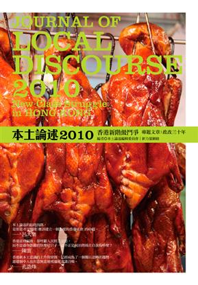 香港本土论述2010