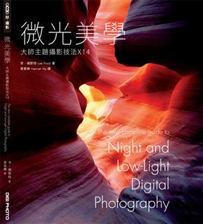 微光美學:大師主題攝影技法 x 14   (二手書)