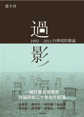 過影:1992—2011台灣電影總論