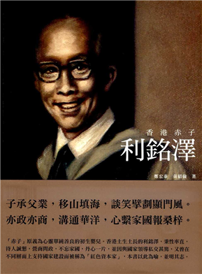 香港赤子:利銘澤