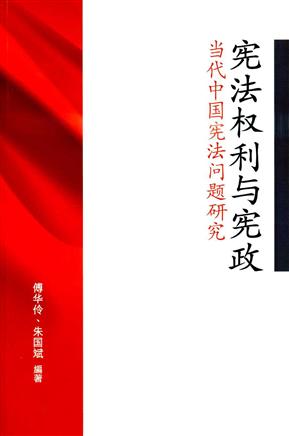 憲法權利與憲政:當代中國憲法問題研究(簡體書)