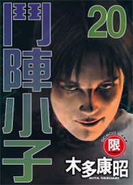 鬥陣小子(20)