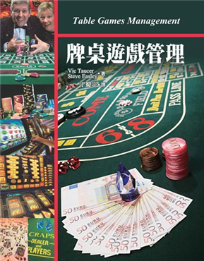 牌桌遊戲管理