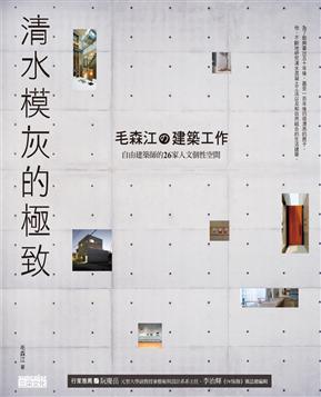 清水模灰的極致:毛森江の建築工作 自由建築師的26家人文個性空間