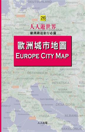 歐洲城市地圖:人人遊世界(26)