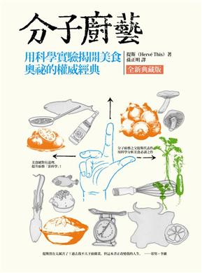 分子廚藝(典藏版):用科學實驗揭開美食奧祕的權威經典
