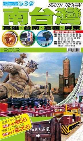 自由行:南台灣2013