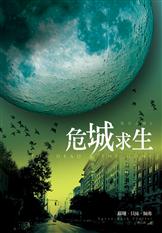 殞月之城(2):危城求生
