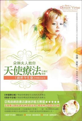 朵琳夫人教你天使療法引導式冥想(前世今生卷)中英文4CD