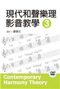 和聲樂理影音教學(3)