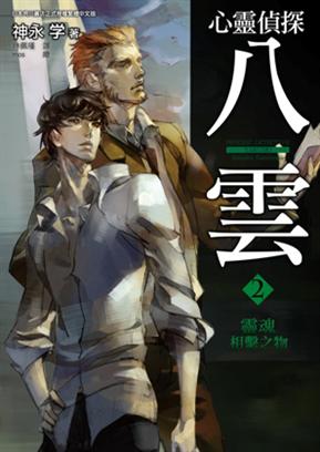 心靈偵探八雲(2)