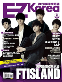 EZ Korea 韓語教學誌No.3,封面人物FTISLAN