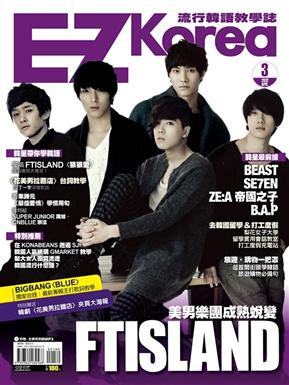 EZ Korea流行韓語教學誌No.3,封面人物FTISLAN