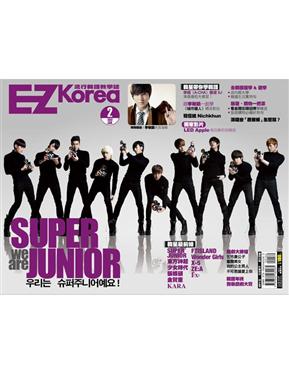 EZ Korea流行韓語教學誌No.2,封面人物SUPER JUNIOR