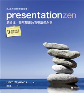 presentationzen 簡報禪:圖解簡報的直覺溝通創意