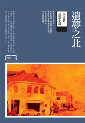 遺夢之北:李憶莙長篇小說