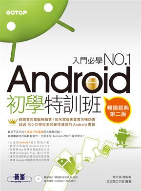 Android初學特訓班(第2版)(暢銷改版,全新Android 4開發示範/適用Android 4.X~2.X,手機與平板電腦的全面啟動)