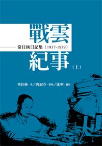 常任俠日記集:戰雲紀事(1937-1945)(全套上中下三冊不分售)