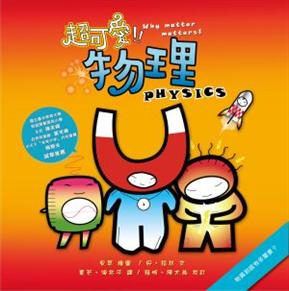 超可愛物理:物質為何如此重要?