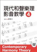 和聲樂理影音教學(4)