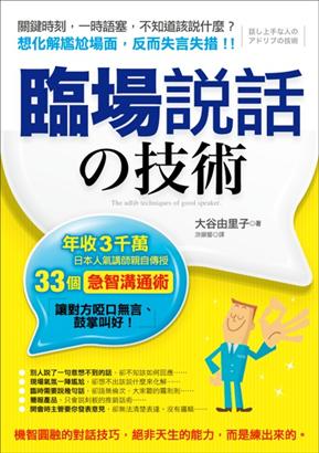 臨場說話的技術:年收3千萬,日本人氣講師親自傳授33個 急智溝通術,讓對方啞口無言、鼓掌叫好!
