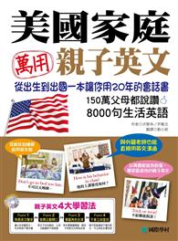 美國家庭萬用親子英文: 從孩子出生到出國,一本書讓你用20年的會話書! 150萬父母都說讚,8000句生活英語