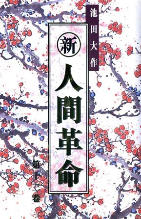 新‧人间革命(第十三卷)