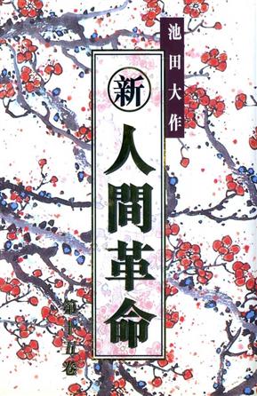 新‧人间革命(第十五卷)