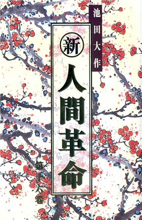 新‧人间革命(第十六卷)