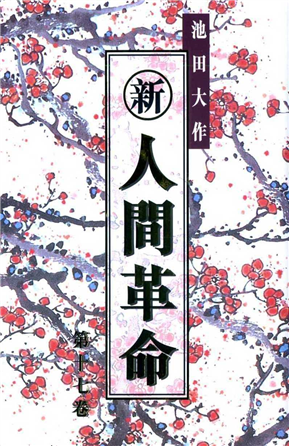 新‧人间革命(第十七卷)