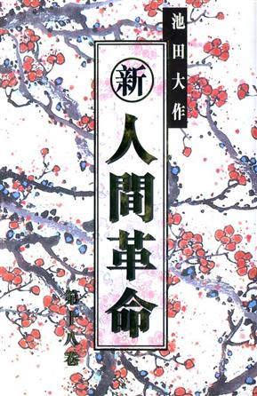 新‧人间革命(第十八卷)