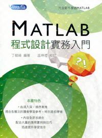 MATLAB程式設計實務入門