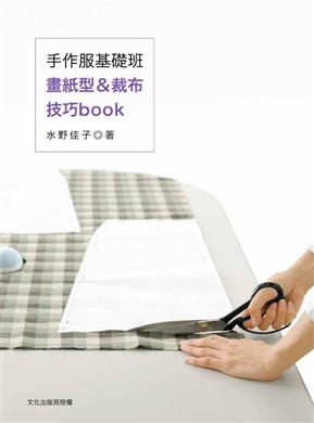 手作服基礎班:畫紙型&裁布技巧book