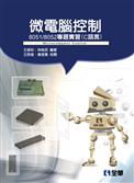微電腦控制:8051 8052專題實習(C語言)