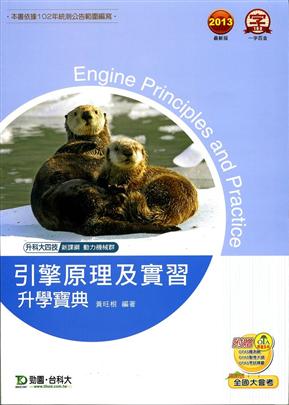 引擎原理及實習升學寶典2013年版(動力機械群)升科大四技