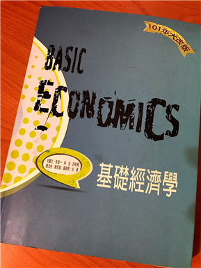 基礎經濟學