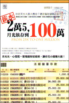 薪水2萬5,月光族存到100萬