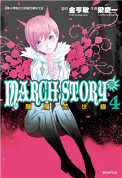 MARCH STORY獵魔荒世錄(4)