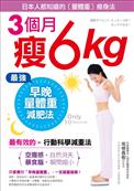 3個月瘦6kg!最強早晚量體重減肥法:最有效的~行動科學減重法~!只要10秒,站上去就會瘦