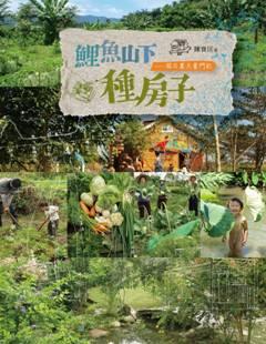 鯉魚山下種房子:假日農夫奮鬥記