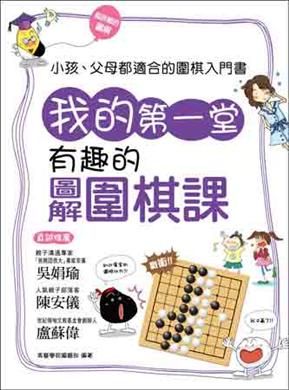 我的第一堂有趣的圖解圍棋課