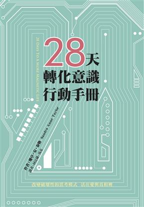 28天转化意识行动手册