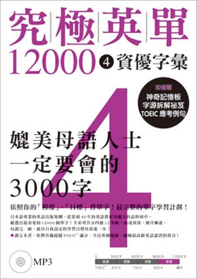 究極英單12000(4):資優字彙