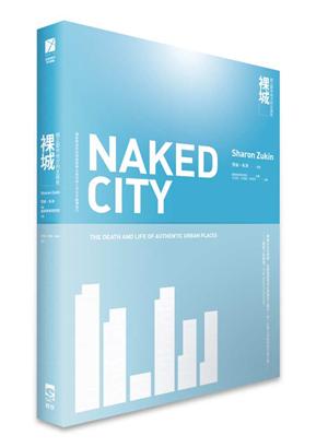 裸城:純正都市地方的生與死
