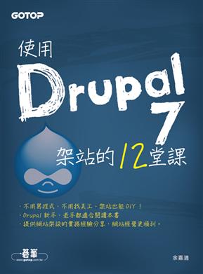 使用Drupal 7架站的12堂課