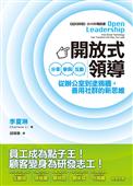開放式領導:分享、參與、互動-從辦公室到塗鴉牆,善用社群的新思維