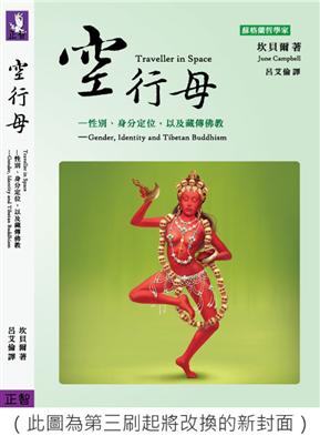 空行母:性别、身分定位,以及藏传佛教