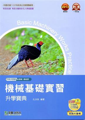 机械基础实习升学宝典2013年版(机械群)升科大四技